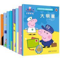 小猪佩奇趣味贴纸游戏书全套8册 粉红猪小妹宝宝早教 正版