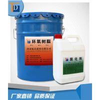 济南拓达 山东拓达 TD-ERM1环氧修补砂浆 改性环氧胶泥 灌封胶/裂缝修补胶 生产厂家