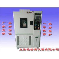 高低温湿热交变试验箱/冷热环境温度试验箱