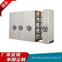 定做移动密集柜 南平钢制文件档案柜 图书馆密集架 厂家直销