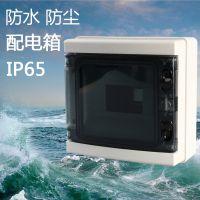 品誉HA-8回路户外防水配电箱家用塑料明装回路箱布线箱空气开关盒IP65
