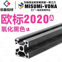 2020氧化黑欧标工业铝型材铝合金自动化设备3D打印机 专业鱼缸DIY