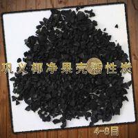 大型滤水设备滤芯用果壳活性炭 椰净炭业