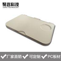 浙江聚睿供应动车、高铁、航空类小桌板板材 优质塑料板材可定做