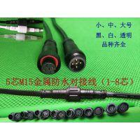 M15防水接头 二芯三芯大电流防水连接器 公母对接插头