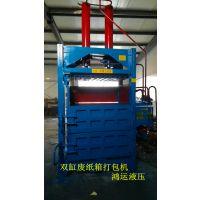 鸿运YD-60半自动立式废纸箱打包机特惠报价