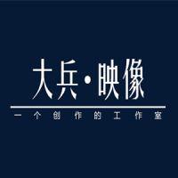 郑州市郑东新区大兵映像摄影工作室