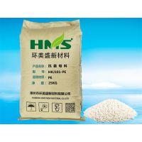 环美盛HKJ101-PE纳米抗菌母料专用于生产PE抗菌塑料制品