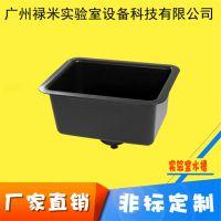 洗手盆 实验室专用中号水槽 PP水盆 禄米
