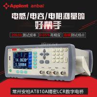 常州安柏AT810A精密数字电桥可达20kHz频率连续LCR测试仪全新精品