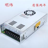 厂家直销明纬开关电源S-350W-12V30ALED 监控摄像头AC220V转直流DC12V