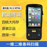 新大陆MT66便携式数据采集器pda智能手持终端内置安卓系统全网通