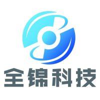 武汉全锦科技有限公司