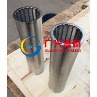 广兴生产不锈钢楔形丝滤芯 污水处理过滤设备滤管