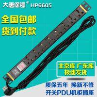 大唐保镖HP6605PDU机柜电源插座8位10A
