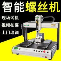 螺丝机 全自动化锁螺丝机器9上拧打自动螺丝机械设备