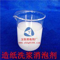 造纸色浆消泡剂-玉恒消泡剂 Y-629 添加量少效果好