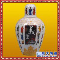 辰天陶瓷 白酒粉彩陶瓷酒瓶 柜台收藏摆设酒坛