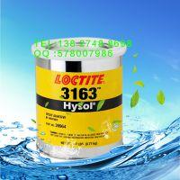 乐泰3163环氧树脂胶供应商 美国进口乐泰3163胶水用途 0.77kg