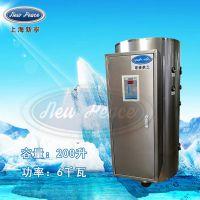 上海新宁NP200-6热水器功率6千瓦容量200L不锈钢304热水器