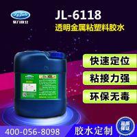 全透明金属塑料胶水/强力粘接金属塑料胶水/环保无毒/厂家直销供应.JL-6118