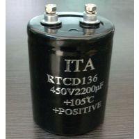 450v2200uf电解电容-滤波电容-高压储能电容-螺栓电容-铝电解电容-ITA日田电容