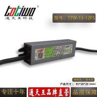 通天王12V1.25A(15W)咖啡色户外防水LED开关电源 足功率 IP67
