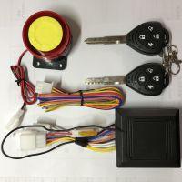 厂家直销 智能摩托车防盗器 带启动遥控报警器 遥控熄火 钥匙遥控