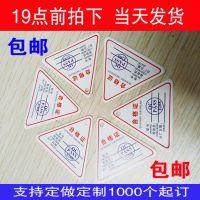 合格证 通用出厂三角形合格证吊牌 中英文中性产品质量检验合格证