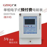 厂家直销单相电子式预付费电能表 电子电表 智能插卡电表