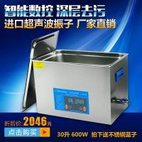 光点一体式超声波清洗机五金除油电子配件PCB线路板松香助焊剂超声波清洗设备