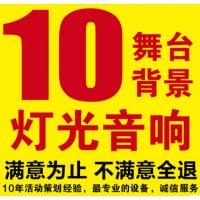 上海婚庆 公司年会 活动策划 开业会议 节目表演