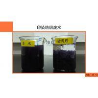 厂家热销 印染废水破乳剂 印染废水脱色剂 含油废水破乳剂