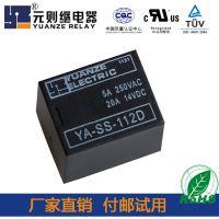 厂家直供20A 14VDC继电器小型电磁 现货爆款