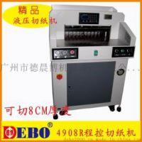 德博DEBO-4908R液压程控切纸机
