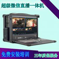 网络直播DT-HD500微信直播服务器高清录播一体机