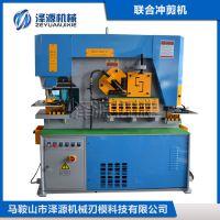 【泽源】Q35Y-16型联合冲剪机 冲 剪一体机械 泽源出品 精品机械