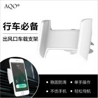 深圳厂家车载支架 汽车通用出风口固定导航手机夹座礼品定制