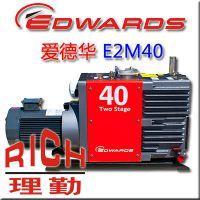 供应英国爱德华真空泵E2M40双极油封泵