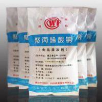 聚丙烯酸钠厂家直销、聚丙烯酸钠价格、食品级聚丙烯酸钠
