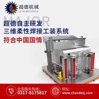 南京高精度焊接平台厂家,就找超德机械,多家企业的明智选择!