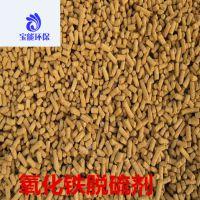 化工沼气脱硫用高效氧化铁脱硫剂 硫化剂 量大从优