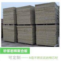 厂家直销120K岩棉保温板 防火岩棉水泥复合板