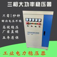厂家直销 三相大功率稳压器SBW-80KVA 三相电力稳压器