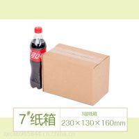 西安元盛纸箱厂,B瓦楞纸盒包装定做厂家