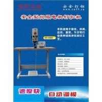 深圳浩轩厂家直销安全型伺服电机钉扣机HS-8088