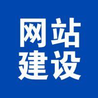 深圳网站建设-潮动九州_全国服务范围的建站服务商