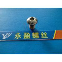 阜沙螺丝厂\高品质不锈钢大扁头螺丝\不锈钢半圆头螺丝\弧形螺丝