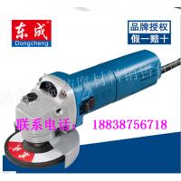 东成电动工具电动角磨机S1M-FF03-100A手砂轮角向磨光切割抛光机 正品假一赔十