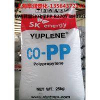 镇江经销韩国SK化学HOMO 食品容器用PP H360F高刚性均聚聚丙烯H380F